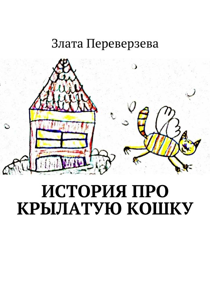 Злата Переверзева История про крылатую кошку история абдеритов