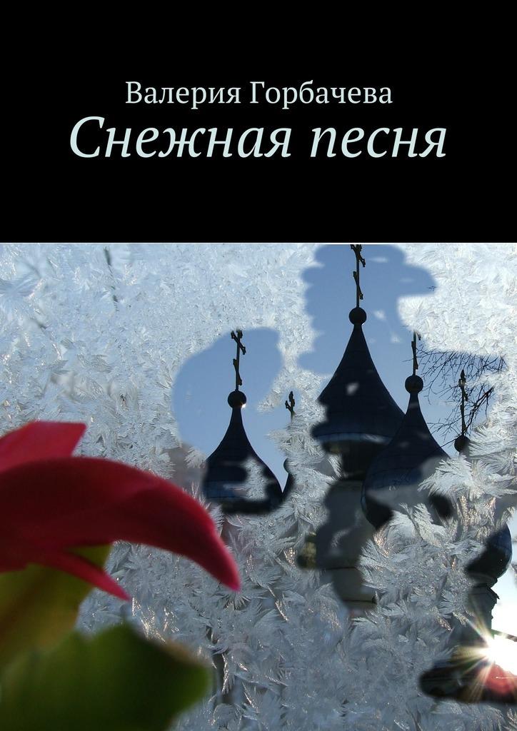 Валерия Горбачева Снежная песня