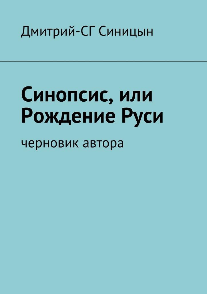 захватывающий сюжет в книге Дмитрий-СГ Синицын