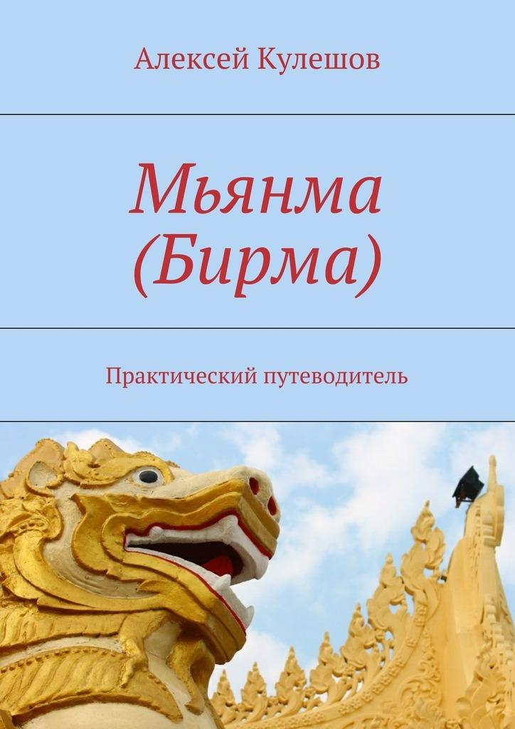 Алексей Кулешов Мьянма (Бирма). Практический путеводитель как визу в сша