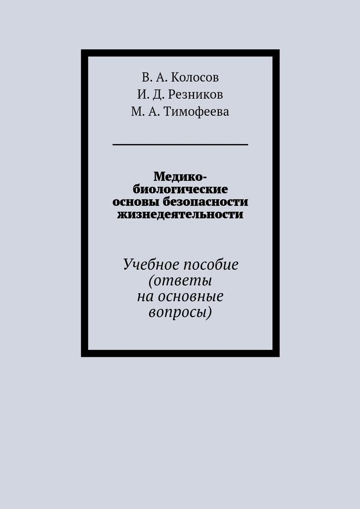 В. А. Колосов Медико-биологические основы безопасности жизнедеятельности. Учебное пособие (ответы наосновные вопросы) основы электромагнитной безопасности учебное пособие