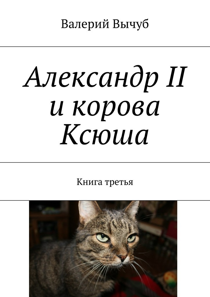 Александр II икорова Ксюша. Книга третья