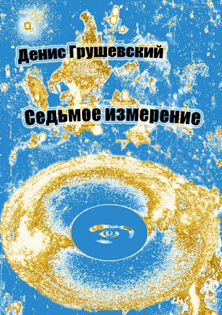бесплатно Седьмое измерение Скачать Денис Грушевский