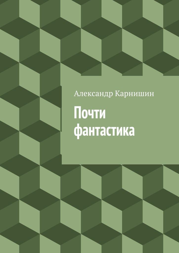 Александр Карнишин Почти фантастика. Сборник рассказов рубина д рубина 17 рассказов