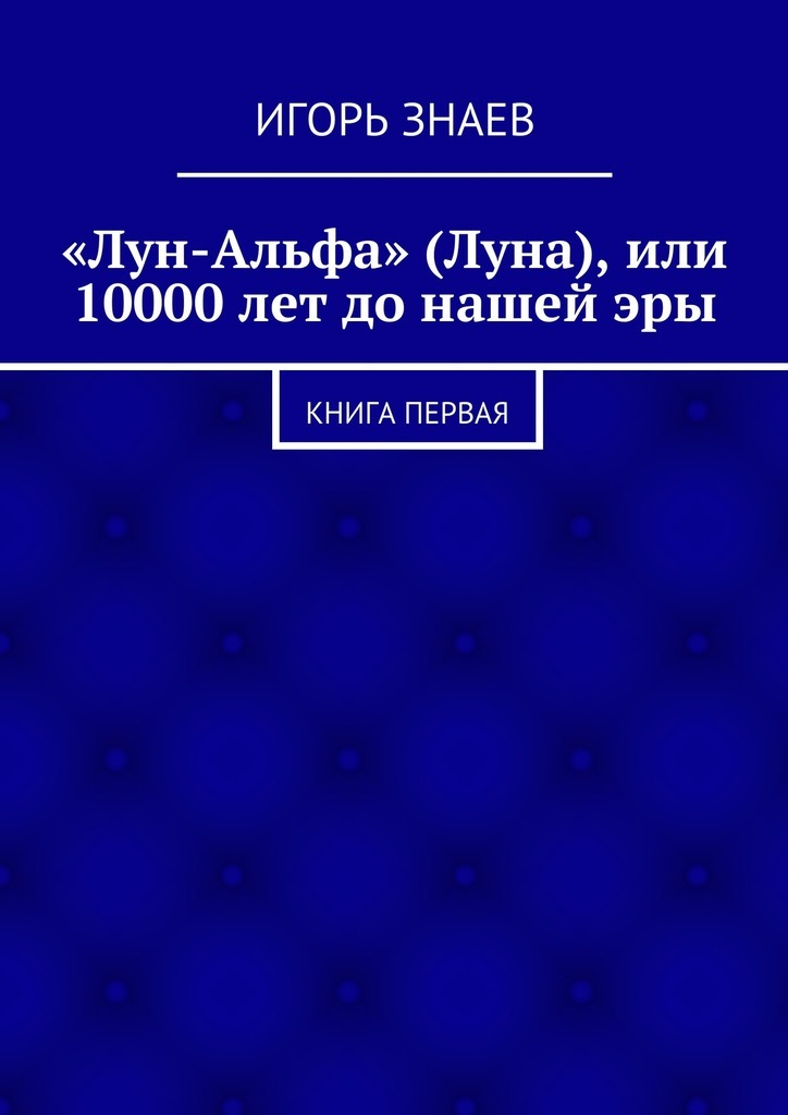 Игорь Знаев бесплатно
