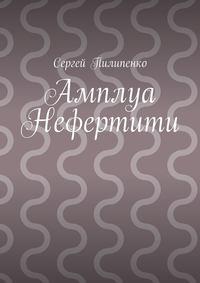 Пилипенко, Сергей Викторович  - Амплуа Нефертити