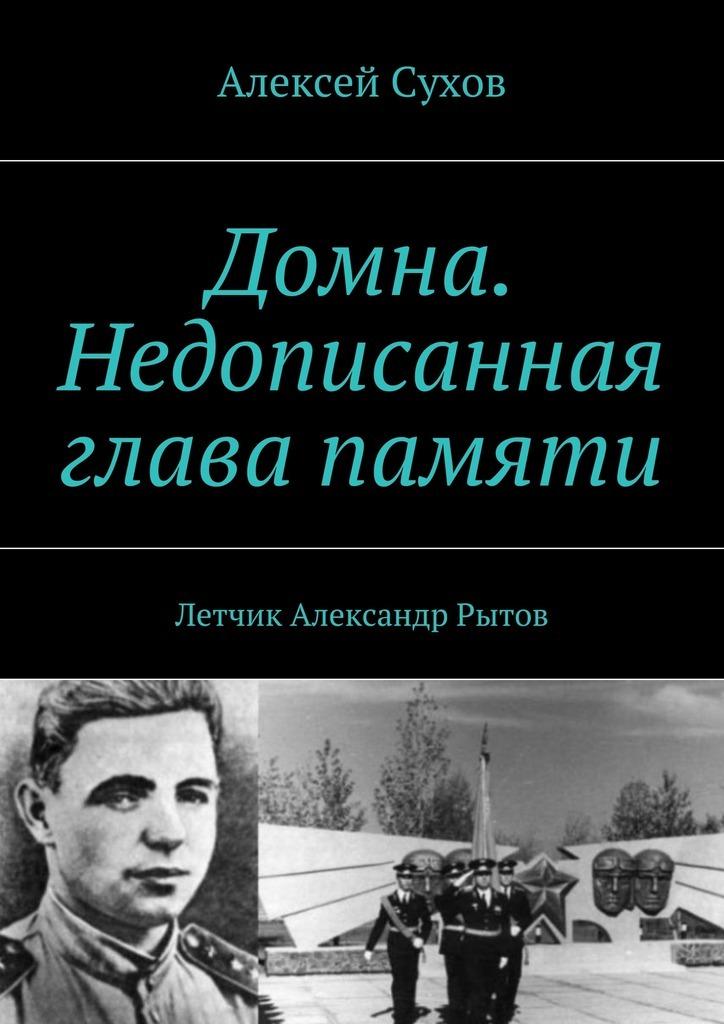 яркий рассказ в книге Алексей Федорович Сухов