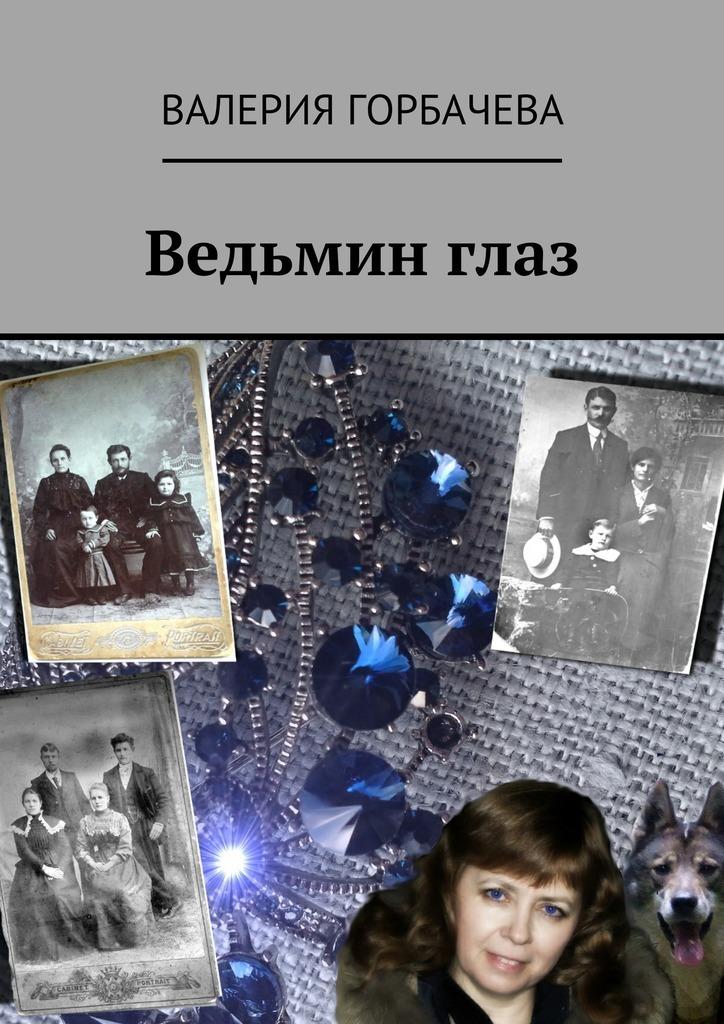 интригующее повествование в книге Валерия Горбачева