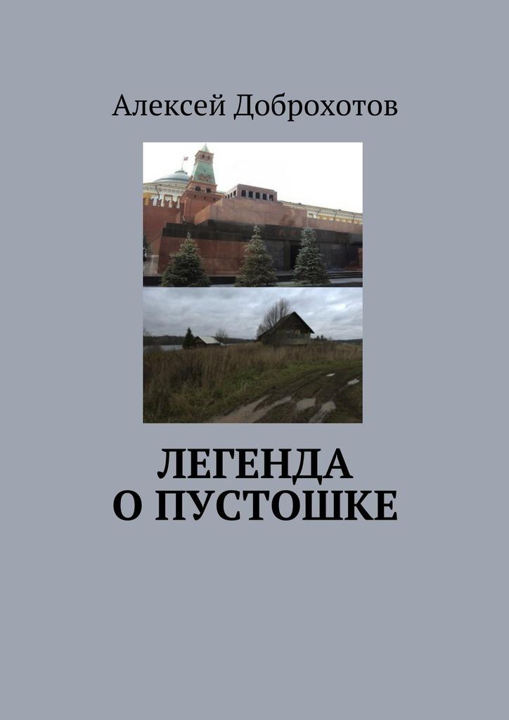 Скачать Легенда о Пустошке бесплатно Алексей Доброхотов