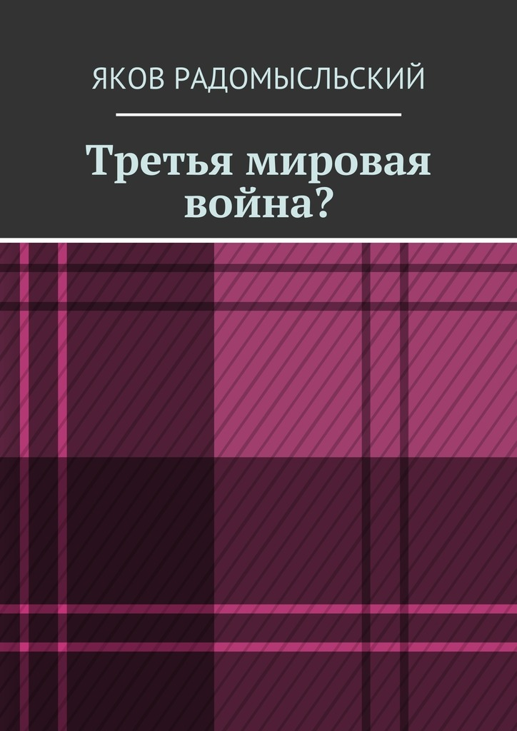 Яков Исаакович Радомысльский Третья мировая война? соевый изолят в украине