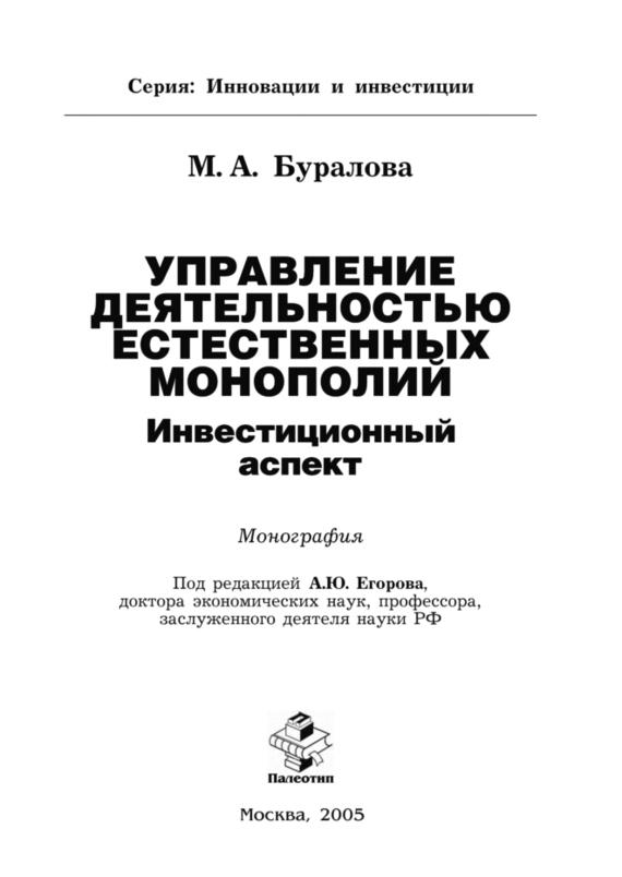 Малика Буралова Управление деятельностью естественных монополий: инвестиционный аспект