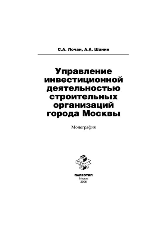 Сергей Лочан Управление инвестиционной деятельностью строительных организаций города Москвы