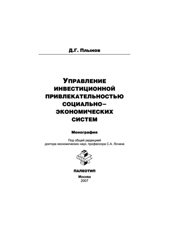 Дмитрий Плынов Управление инвестиционной привлекательностью социально-экономических систем