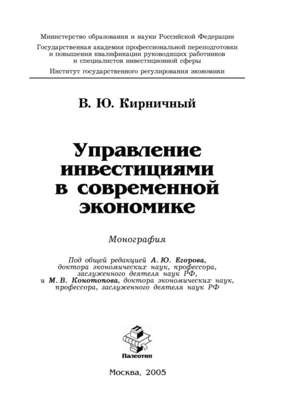 Владимир Кирничный Управление инвестициями в современной экономике н н воротилова управление инвестициями