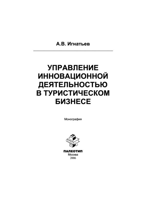 Обложка книги Управление инновационной деятельностью в туристическом бизнесе, автор Игнатьев, Андрей