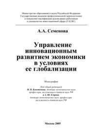 Семенова, Алла  - Управление инновационным развитием экономики в условиях ее глобализации