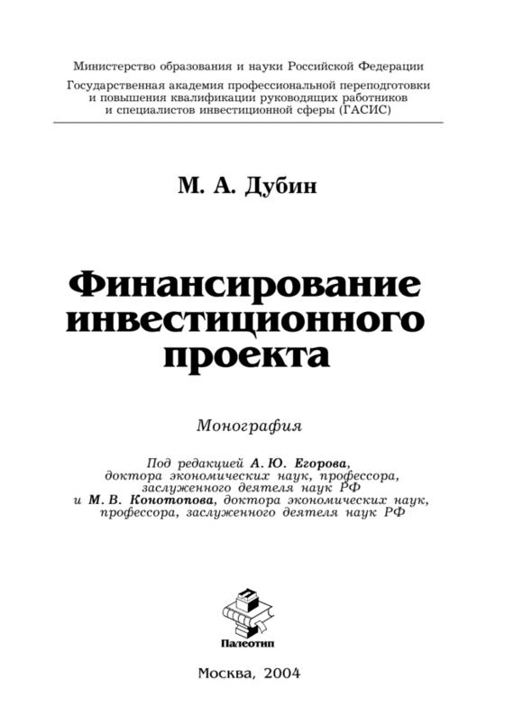 Михаил Дубин бесплатно