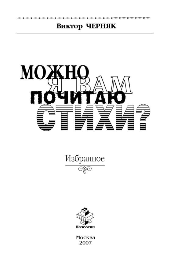 Виктор Черняк Можно я Вам почитаю стихи. Избранное валерия вальсюнене звезда счастья стихи и поэмы