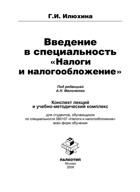 Галина Илюхина Введение в специальность «Налоги и налогообложение» правовые основы профессиональной