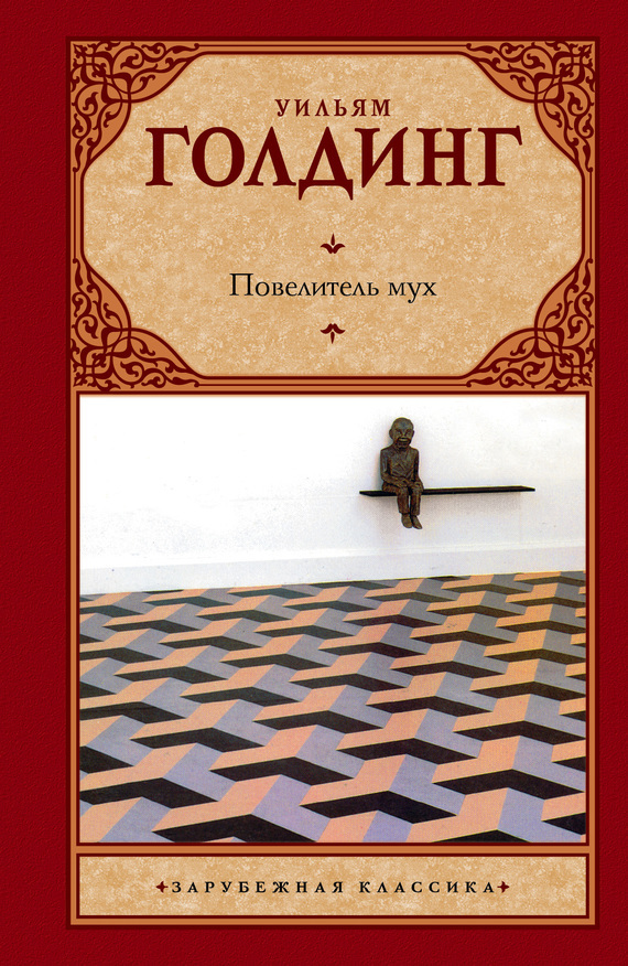 Уильям Голдинг Повелитель мух (сборник)