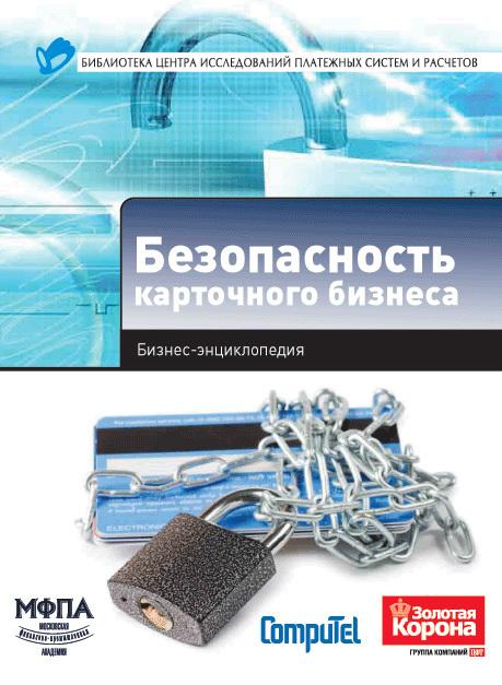 Безопасность карточного бизнеса. Бизнес-энциклопедия