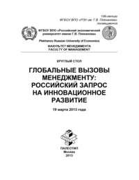- Круглый стол «Глобальные вызовы менеджменту: российский запрос на инновационное развитие»