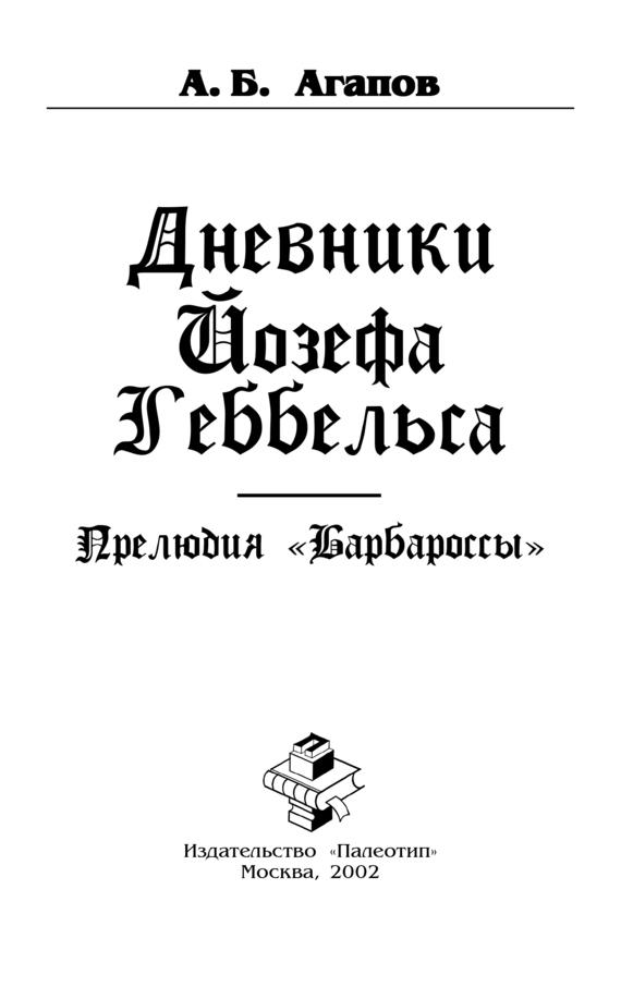 Дневники Йозефа Геббельса. Прелюдия Барбароссы происходит взволнованно и трагически