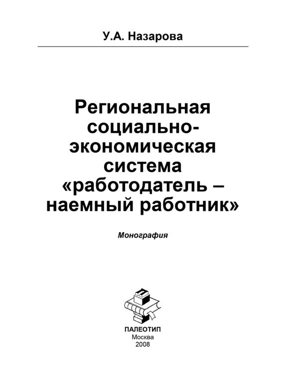 Ульяна Назарова Региональная социально-экономическая система «работодатель – наёмный работник» связь на промышленных предприятиях