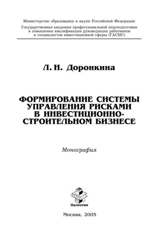 Людмила Доронкина Формирование системы управления рисками в инвестиционно-строительном бизнесе