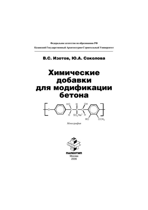 Химические добавки для модификации бетона
