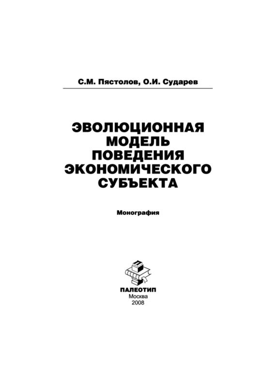 Сергей Пястолов Эволюционная модель поведения экономического субъекта модели поведения современных леди
