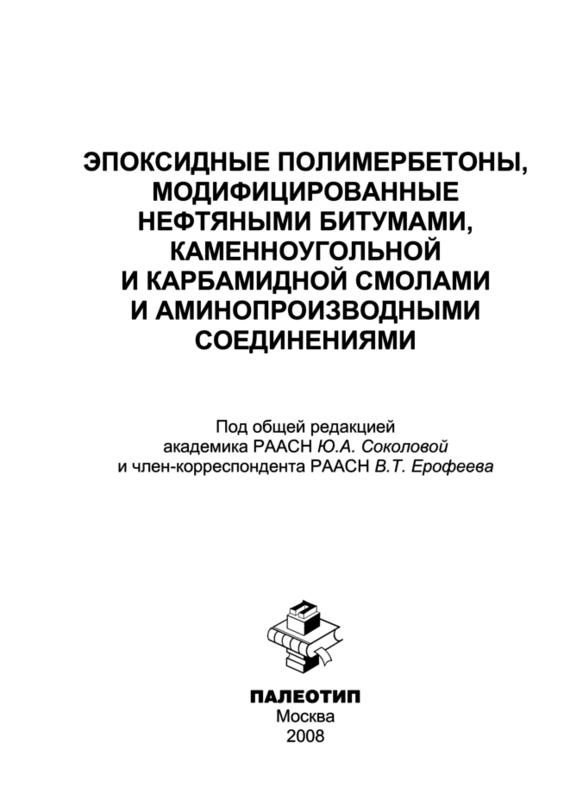 Эпоксидные полимербетоны, модифицированные нефтяными битумами, каменноугольной и карбамидной смолами и аминопроизводными соединениями