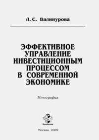 Валинурова, Лилия  - Эффективное управление инвестиционным процессом в современной экономике