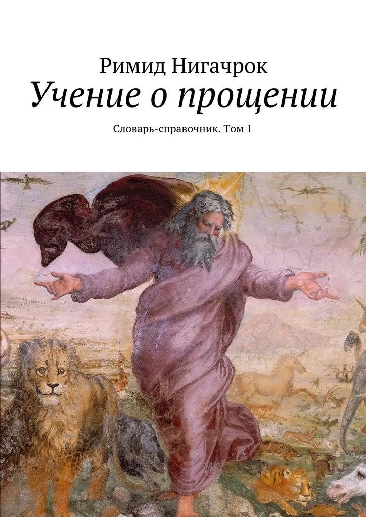 Римид Нигачрок Учение опрощении. Словарь-справочник. Том1 цена