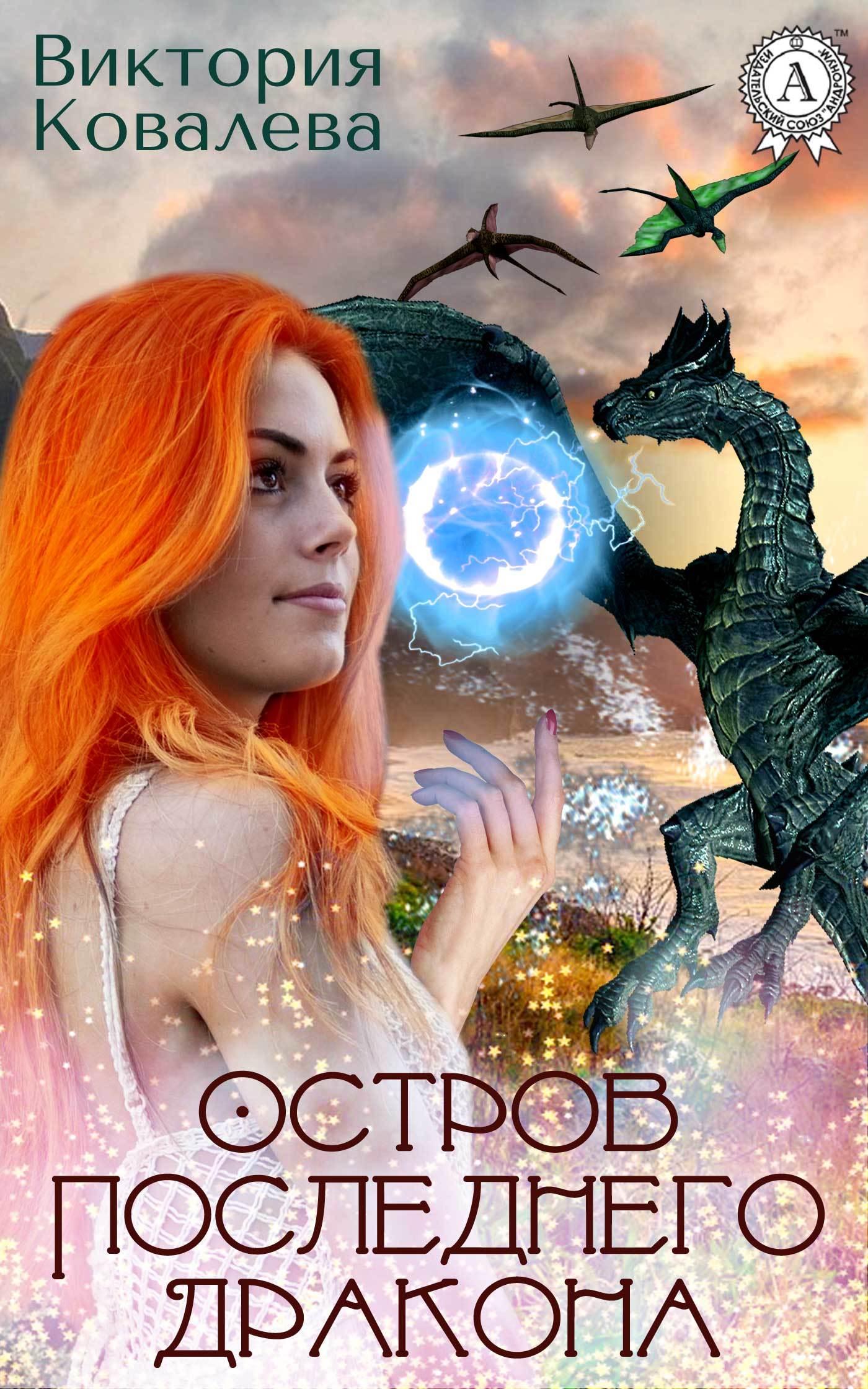 Обложка книги Остров последнего дракона, автор Ковалева, Виктория