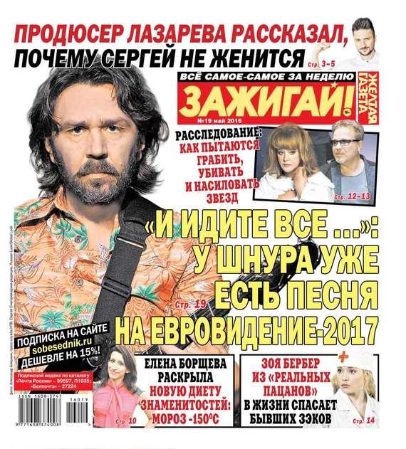 Желтая газета 19-2016