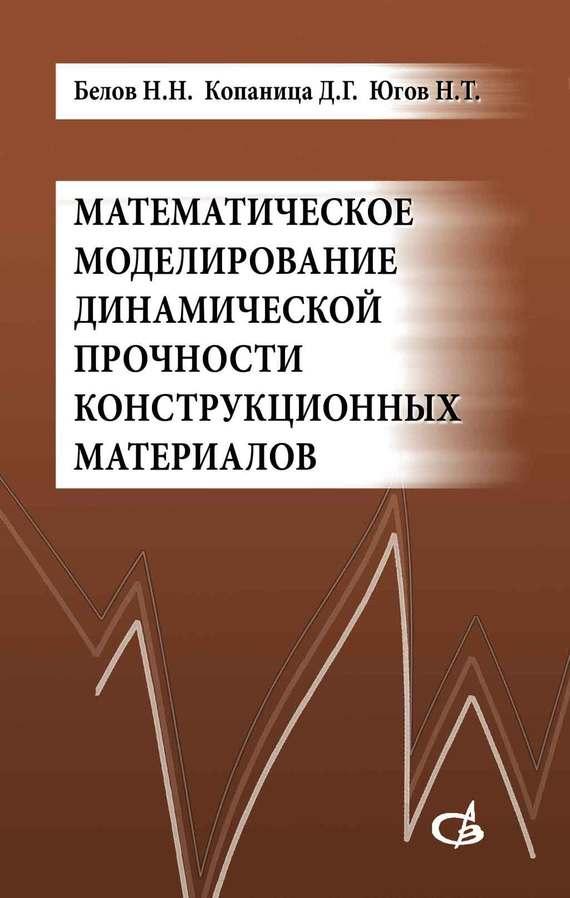 купить Д. Г. Копаница Математическое моделирование динамической прочности конструкционных материалов недорого