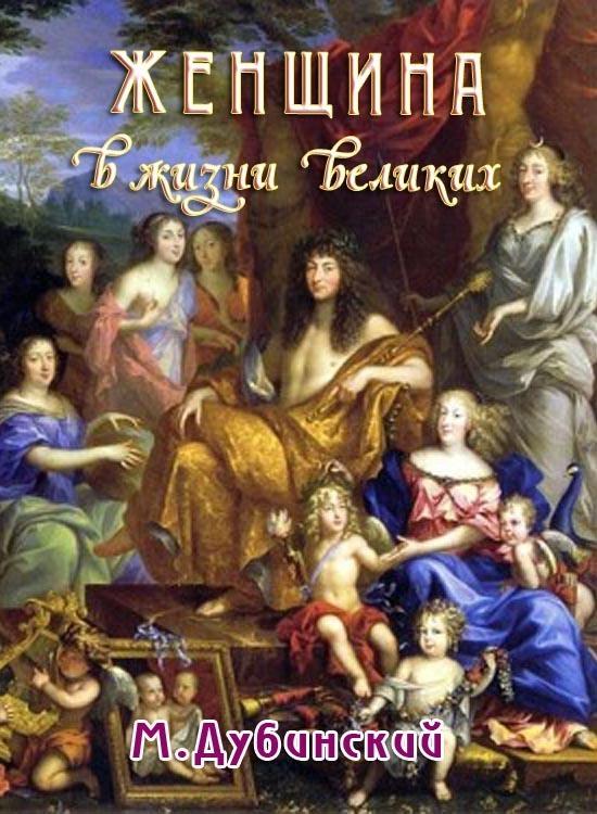 М. Дубинский - Женщина в жизни великих и знаменитых людей
