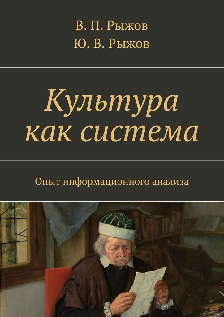 В. П. Рыжов Культура как система. Опыт информационного анализа