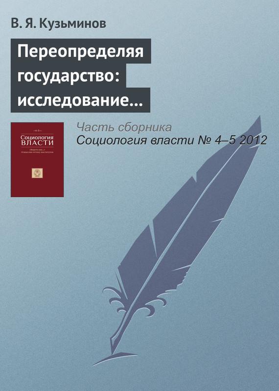 занимательное описание в книге В. Я. Кузьминов