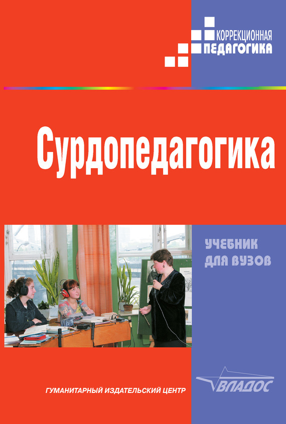 Коллектив авторов Сурдопедагогика