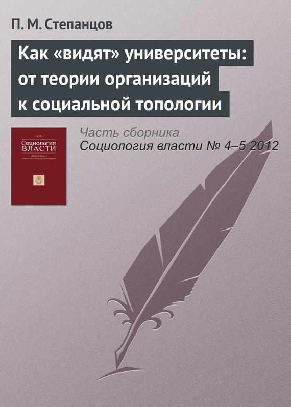 напряженная интрига в книге П. М. Степанцов