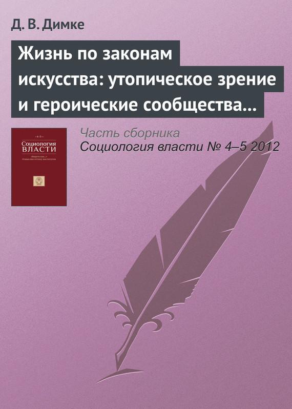 Д. В. Димке