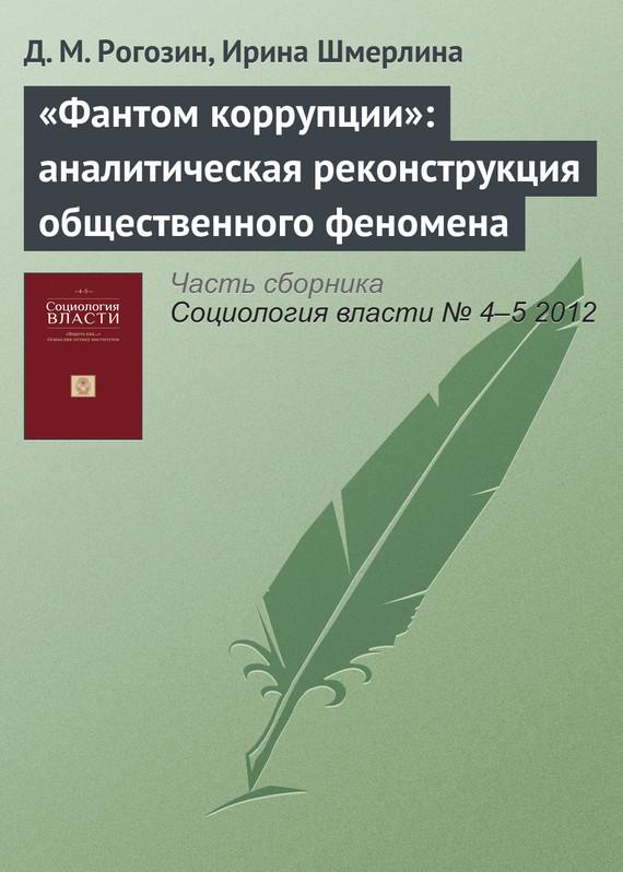 интригующее повествование в книге Д. М. Рогозин