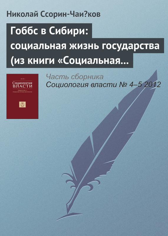 Гоббс в Сибири: социальная жизнь государства (из книги «Социальная жизнь государства в северной Сибири») ( Николай Ссорин-Чайков  )