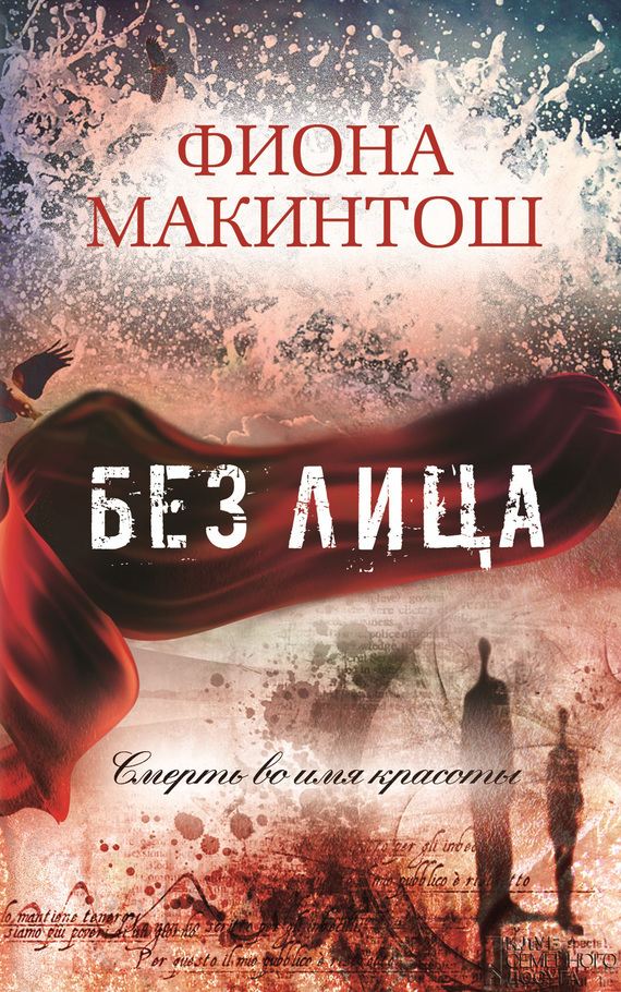 Фиона Макинтош - Без лица