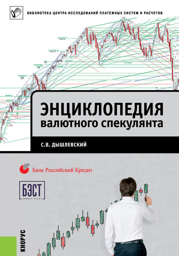 захватывающий сюжет в книге Сергей Дышлевский