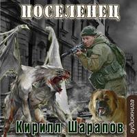 Шарапов, Кирилл  - Мёртвый мир. Поселенец