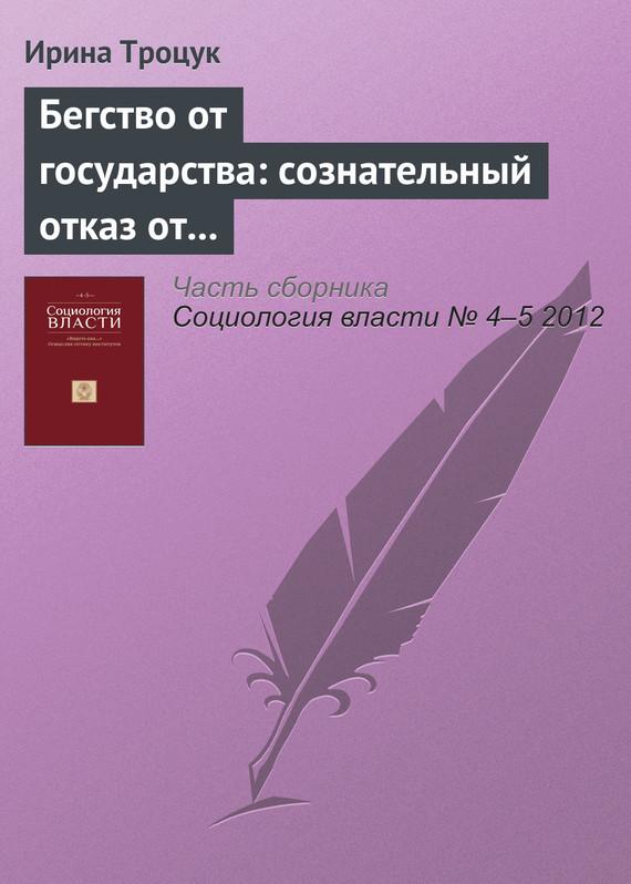 Бегство от государства: сознательный отказ от «достижений цивилизации» и стратегии поддержания «варварского состояния»