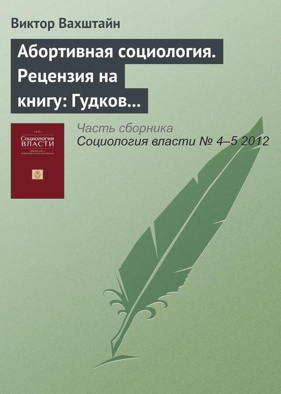 Абортивная социология. Рецензия на книгу: Гудков Л. Абортивная модернизация. М.: РОССПЭН, 2011